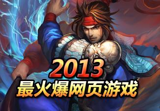 2013最火爆网页游戏