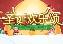 游戏大厅圣诞活动