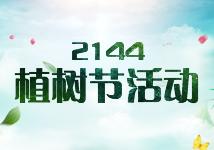 2144植树节活动