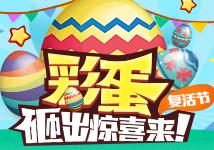 2144复活节彩蛋
