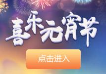喜乐元宵节!福利送翻天!