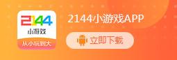 2144游戏